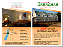 WestHotel Flyer (English Language)