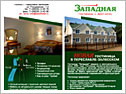 West Hotel Flyer (Russian language)